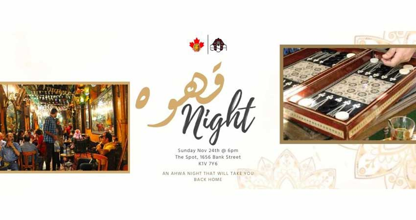 Egyptian Students Association Ahwa Night