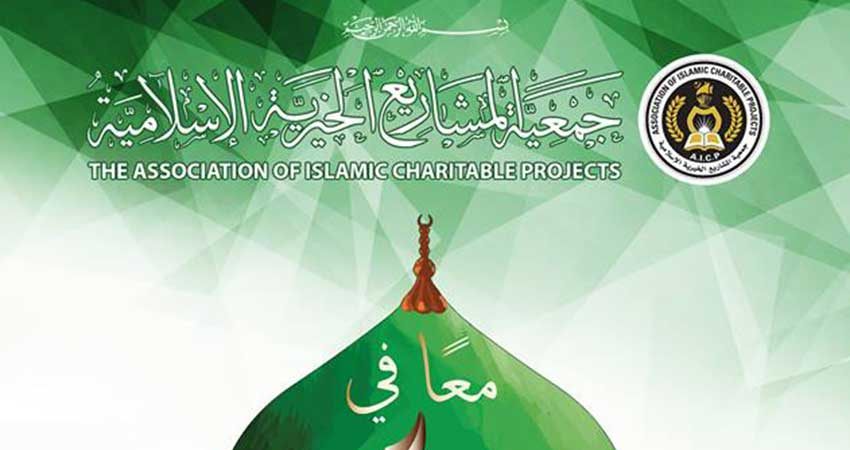 AICP Ottawa Celebrate The Honourable Birth of the Prophet (pbuh)