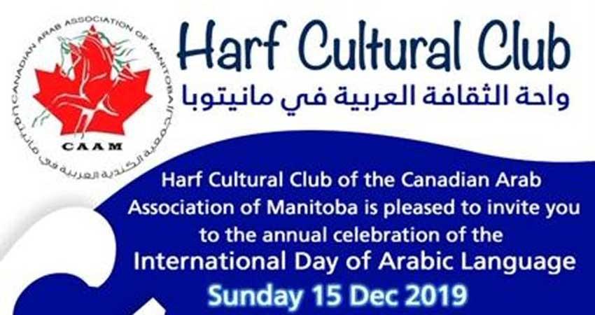 International Day of Arabic Language