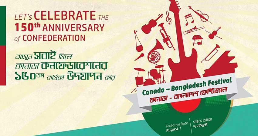 Canada 150 Celebration: Canada-Bangladesh Festival