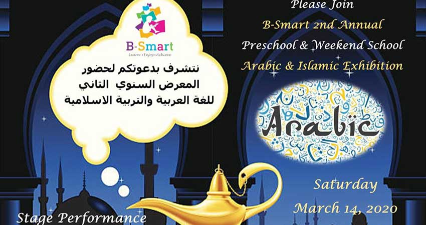B-Smart 2nd Annual Arabic and Islamic Exhibition