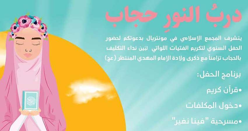Centre Communautaire Musulman احتفال التكليف Veiling Ceremony