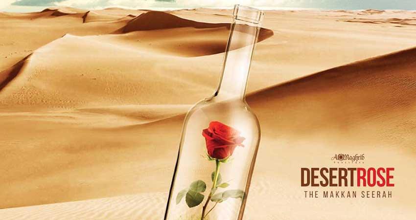 Desert Rose: The Makkan Seerah