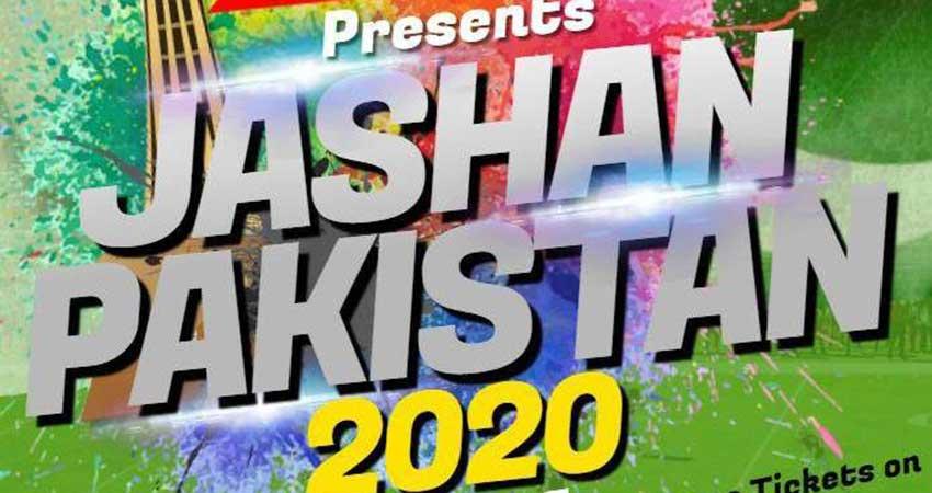 University of Manitoba's Pakistani Students' Association Jashan-e-Pakistan 2020