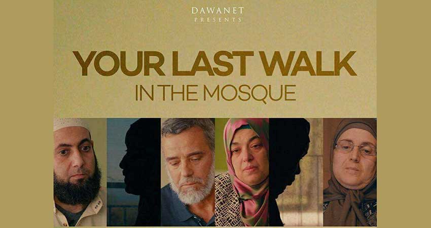 Your Last Walk In The Mosque Screening in Gatineau