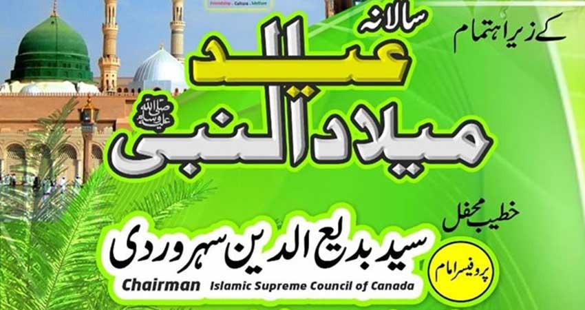 Salam Pakistan Mehfil E Milad Un Nabi
