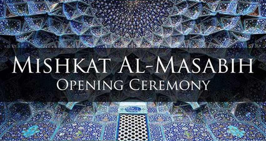 Mishkat Al-Masabih: Opening Ceremony with Shaykh Mufti Muhammed Saeed Motara