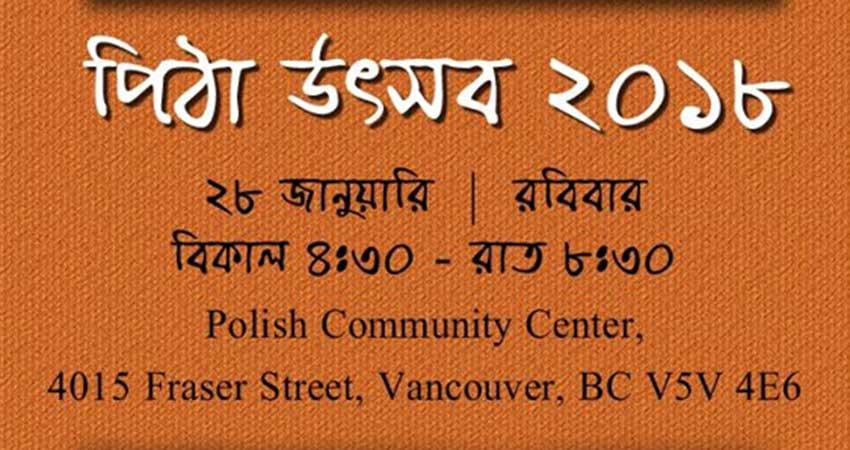 Greater Vancouver Bangladesh Cultural Association Pitha Utshob 2018