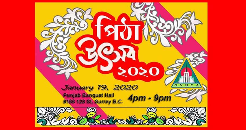 Greater Vancouver Bangladesh Cultural Association Pitha Utshob (Bengali Cultural Deserts/Snacks)