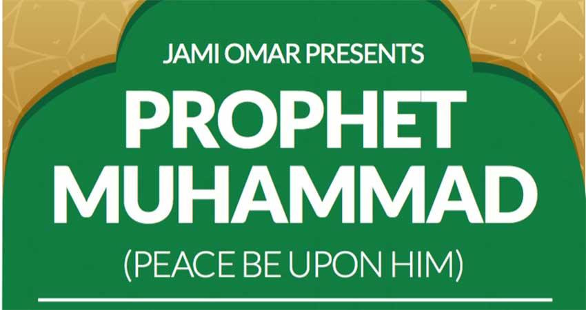 Prophet Muhammad (PBUH) - A Two Day 'ILM Intensive Journey