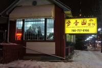 Wheat Garden Chinese Noodle & Dumpling Bazaar