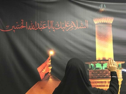 Flames Kindled by Water: A Personal Reflection on Ashura