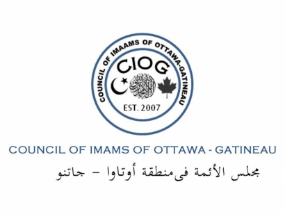 Council of Imams of Ottawa-Gatineau Ramadan 2021 Announcement